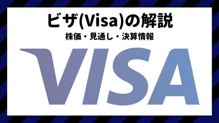 株価 ビザ 【保存版】VISA株は恐ろしいほどの優良銘柄です【銘柄分析/将来予想株価】