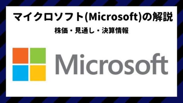 マイクロソフト 米国株 見通し