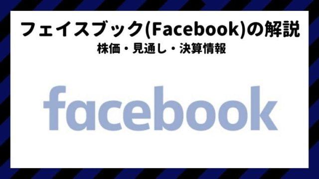 フェイスブック Facebook 決算 見通し