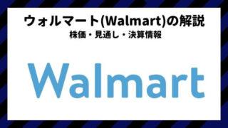 ウォルマート 米国株 決算 見通し
