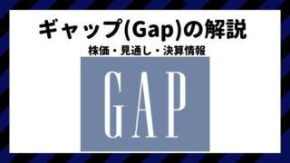 ギャップ Gap 米国株 株価 決算