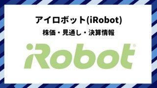 アイロボット 株価 見通し