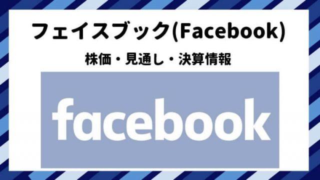 フェイスブック 株価 見通し