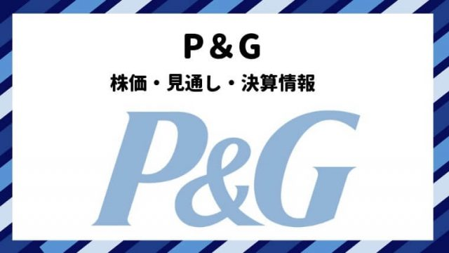 P&G 株価 見通し