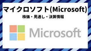 マイクロソフト 株価 見通し