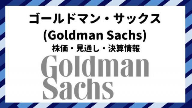 ゴールドマン・サックス 株価 見通し