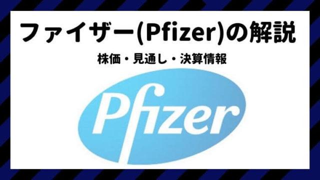 ファイザー Pfizer 米国株 株価 見通し