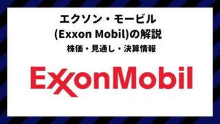 エクソンモービル ExxonMobil 米国株 株価 決算