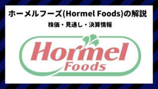 ホーメルフーズ 米国株 株価 決算