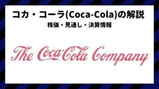 コカ・コーラ 米国株 決算 株価