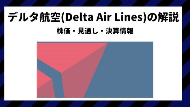 デルタ航空 米国株 株価 決算