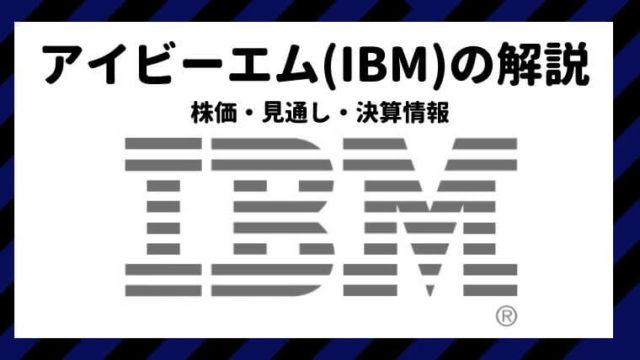 IBM 米国株 株価 決算