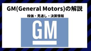 GM 米国株 決算 株価