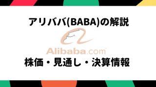 アリババ 株価 見通し 決算情報