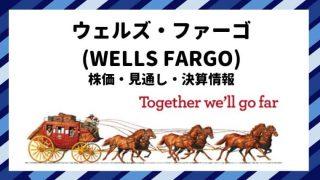 ウェルス・ファーゴ 株価 見通し