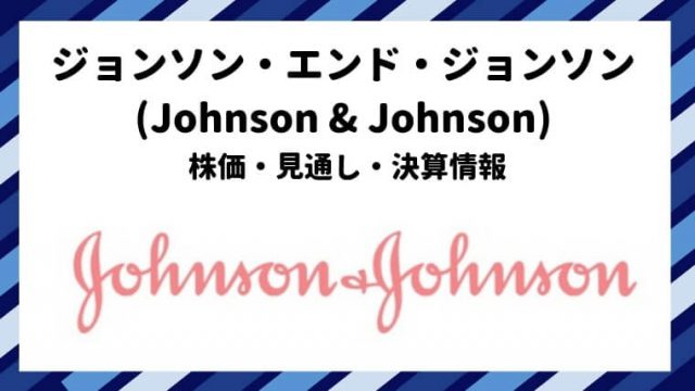 ジョンソン・エンド・ジョンソン 株価 見通し