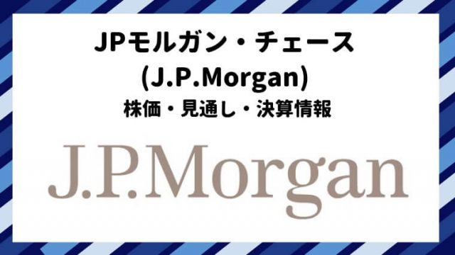 JPモルガン 株価 見通し