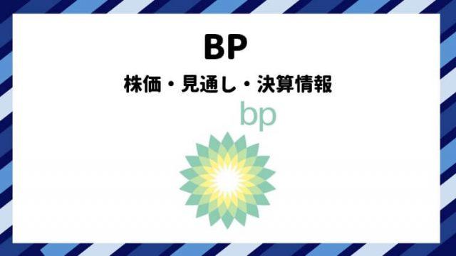 BP 株価 見通し