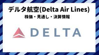 デルタ航空 株価 見通し