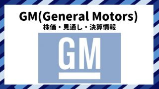 GM 株価 見通し