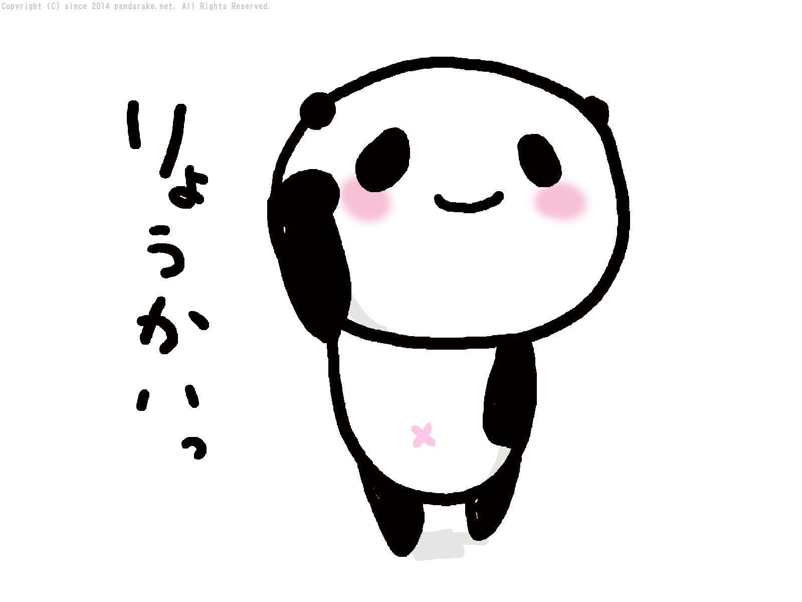 「投資パンダの今日はこれだけニュース!」3月21日号