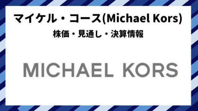 マイケル・コース 株価 見通し