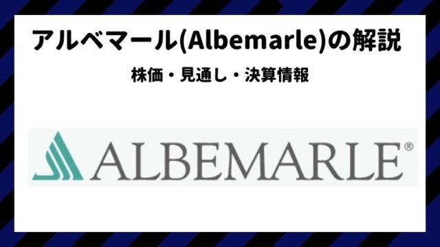 アルベマール アルビマール 米国株 株価 決算