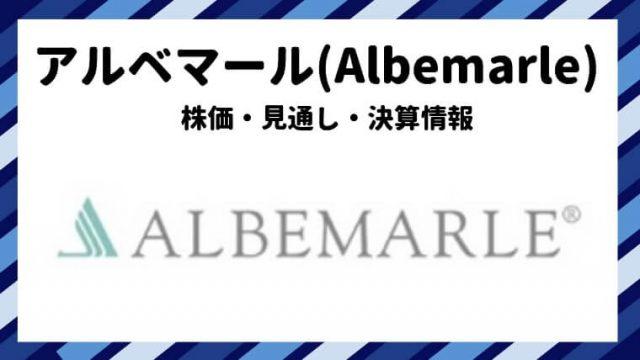 アルベマール 株価 見通し