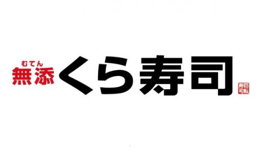 くらコーポレーション(2695)の銘柄紹介