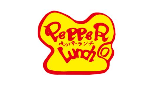 ペッパーフードサービス(3053)の銘柄紹介