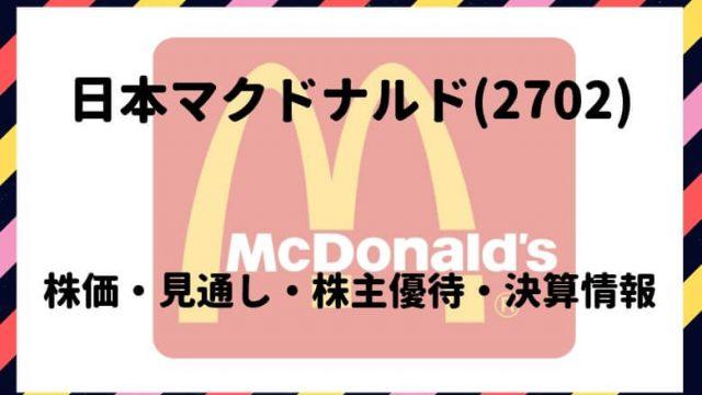 日本マクドナルド 株価 見通し