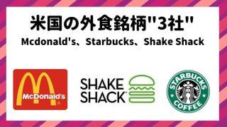 米国株 外食 マクドナルド スターバックス シェイクシャック