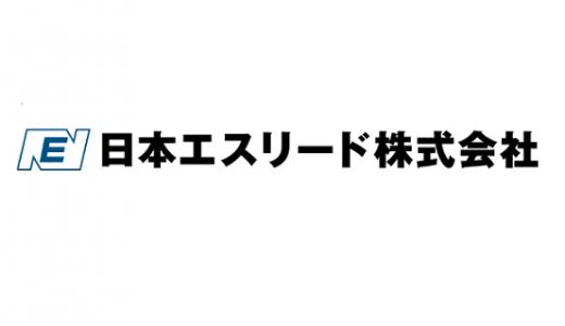 日本エスリード(8877)の銘柄紹介