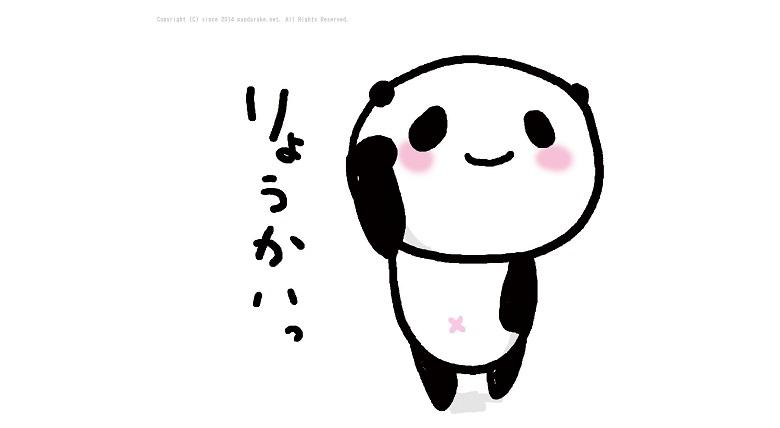 panda 043