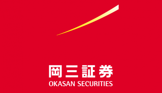 岡三証券のIPOに当選する方法