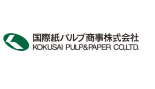 初値予想!国際紙パルプ商事(9274)の仮条件、決定!