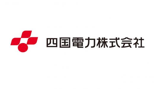 四国電力の社債が登場!