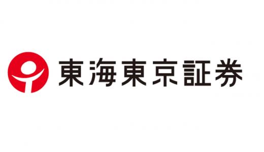 東海東京フィナンシャル・ホールディングス社債が登場!