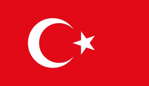 トルコの債券の投資ポイント