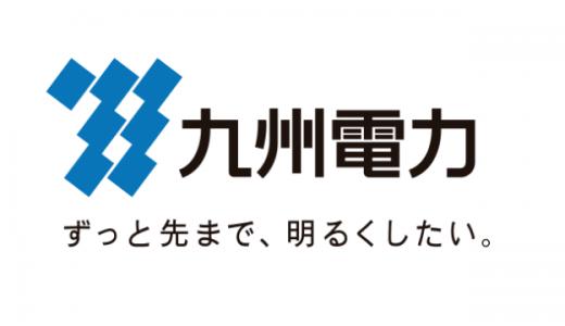 第464回 九州電力 社債の募集が開始!