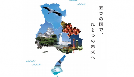 県政150周年 記念事業債の募集が開始!