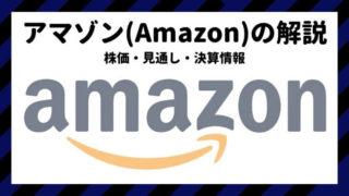 アマゾン 米国株 見通し 決算