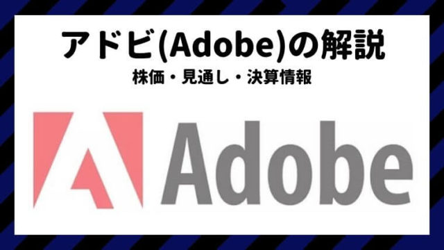 アドビ Adobe 米国株 見通し