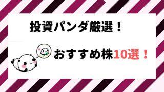 おすすめ株 10選