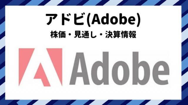 アドビ Adobe 株価 見通し 決算