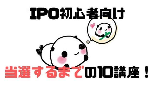 IPO初心者向け当選するまでの10講座!