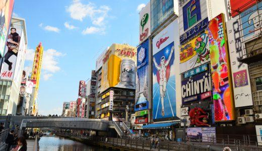 投資セミナーに参加しよう(大阪)