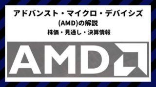 AMD 米国株 決算 見通し