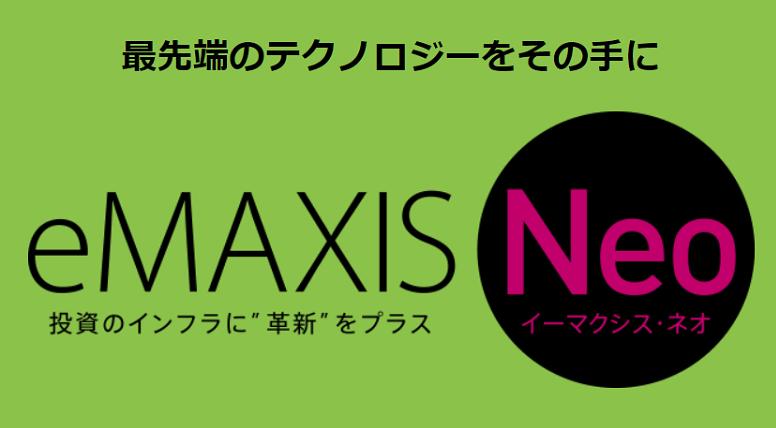 Neo 運転 emaxis 自動