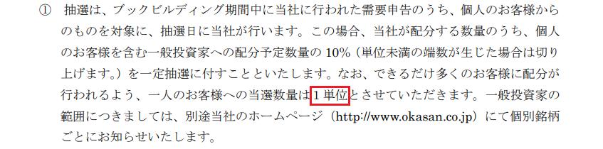 岡三証券 IPO 配分